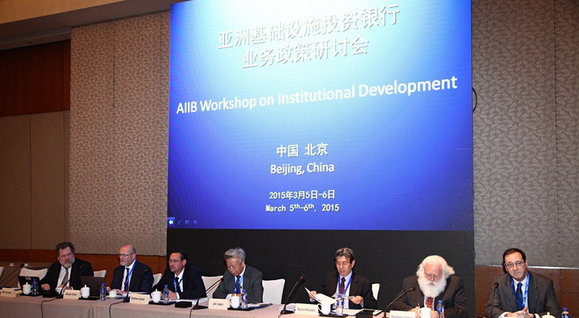 The AIIB workshop on Institutional Development was held in Beijing on March 5-6, 2015